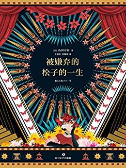 """""""被嫌弃的松子的一生(经典电影《被嫌弃的松子的一生》原著小说,豆瓣电影TOP60超30万人评价,小说评分8.7)"""",作者:[山田宗树, 王蕴洁, 刘珮瑄]"""