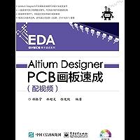 Altium Designer PCB画板速成 (EDA设计智汇馆高手速成系列)