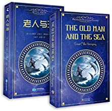【精装版】老人与海 The Old Man and the Sea(英文版+中文版) (套装2册)