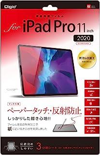 Nakabayashi iPadPro 11英寸 2020 用 液晶保护膜 纸接触 防反射 无气泡处理 Z8708