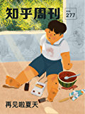 知乎周刊· 再见啦夏天(总第 277 期)