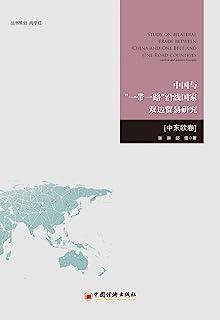 """中国与""""一带一路""""沿线国家双边贸易研究(中东欧卷)(2017)"""
