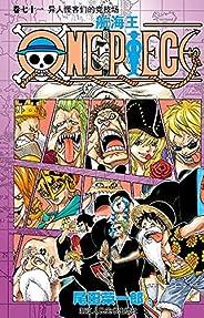 航海王/One Piece/海贼王(卷71:异人怪客们的竞技场) (一场追逐自由与梦想的伟大航程,一部诠释友情与信念的热血史诗!全球发行量超过4亿8000万本,吉尼斯世界记录保持者!)