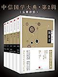 中信国学大典·第2辑(套装共5册)
