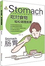吃对食物,轻松调理肠胃