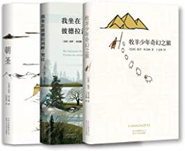 """保罗·柯艾略经典作品集(共3册,""""牧羊少年奇幻之旅""""系列作品,一套百年一遇的能改变一生的书。 ) (牧羊少年保罗·柯艾略作品 14)"""