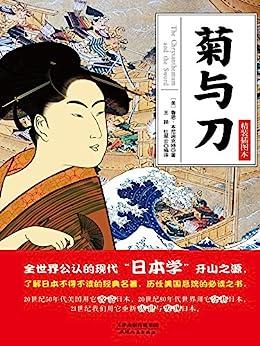 """""""菊与刀( 深层次全方面解析日本文化,每个中国人都应该去读的一本书。) (你不知道的社科常识-趣味系列 8)"""",作者:[鲁思·本尼迪克特, 北塔]"""
