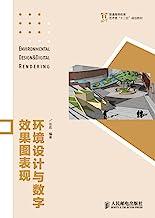 """环境设计与数字效果图表现 (普通高等教育艺术类""""十二五""""规划教材)"""