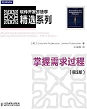 掌握需求过程(第3版)(异步图书) (软件开发方法学精选系列)
