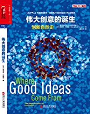 """伟大创意的诞生:创新自然史(入选""""大众喜爱的50种图书"""")"""