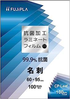 HISAGO 过塑胶膜 FUJIPLUS * 名片 100微米 100片 CPK1006095