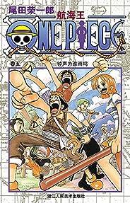 航海王/One Piece/海贼王(卷5:钟声为谁而鸣) (一场追逐自由与梦想的伟大航程,一部诠释友情与信念的热血史诗!全球发行量超过4亿7003万本,吉尼斯世界记录保持者!)