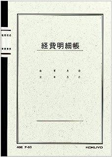KOKUYO 国誉 笔记本式账簿 经费明细册 A5 40张 Chee-63