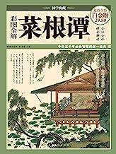 彩图全解菜根谭 (国学典藏)