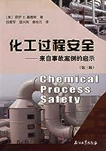 化工过程安全——来自事故案例的启示(第三版)