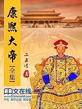 康熙大帝 (共4册) (二月河长篇历史小说系列 1)