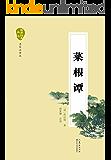 菜根谭(国学经典丛书)