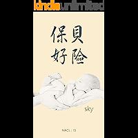 保贝好险:知乎 sky 自选集 (知乎「盐」系列)