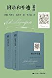 附录和补遗2卷册