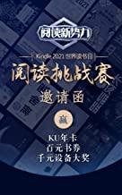 """""""阅读新势力"""" Kindle 2021世界读书日阅读挑战赛邀请函"""