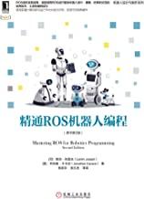 精通ROS机器人编程(原书第2版) (机器人设计与制作系列)