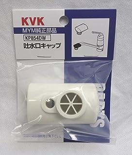 KVK 出水口盖 KP854DW