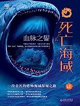 死亡海域之血脉之誓(小说版《海王》,堪比《黑轴:赤道王朝》,再现《海洋奇缘》恢弘气象,中国第一部以世界为舞台的海洋探险题材小说。)