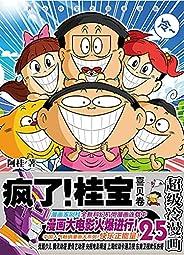 疯了!桂宝.25,喜贝卷【阿桂作品!狂销1100万册桂宝漫画第25季!亲子共读漫。】