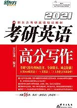(2021)考研英语高分写作