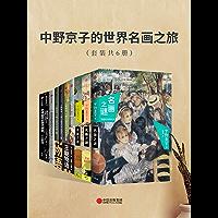 中野京子的世界名画之旅(套装共6册)(以解读名画为形式,再现欧洲史上的阴谋、革命和权位斗争,是一个全新的艺术史鉴赏方式…