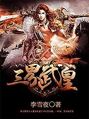 三界武皇1 (网络小说系列)