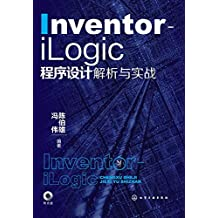 Inventor-iLogic程序设计解析与实战