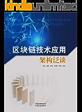 区块链技术应用架构泛谈(介绍区块链目前的技术现状、应用场景和发展趋势,围绕着区块链结构体系探讨去中心化、密码服务、智能合…