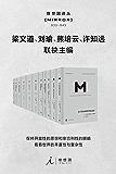 理想国译丛系列套装11册(033-043)【社会精英必看的关注世界丰富性与复杂性,为中国转型提供参照的具有国际水准的高品…