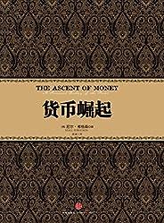 货币崛起(货币为什么有战争?尼尔·弗格森告诉你历史上真实的货币战争)