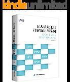 五大质量工具详解及运用案例: APQP/FMEA/PPAP/MSA/SPC (博瑞森管理丛书)
