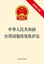 中华人民共和国台湾同胞投资保护法(修正版)