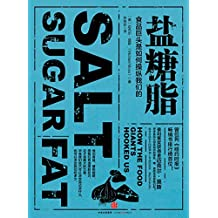 盐糖脂 : 食品巨头是如何操纵我们的(一个美国人平均每年摄入33磅奶酪、70磅糖,8500克盐,是建议摄入量的两倍。普利策奖获得者、调查记者迈克尔·莫斯揭开了背后的故事。)