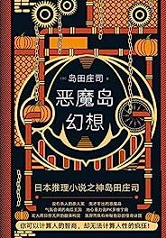 """恶魔岛幻想【新本格派小说开山鼻祖!被读者誉为推理界真正的""""无冕之王""""!】"""