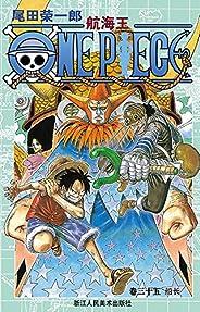 航海王/One Piece/海贼王(卷35:船长) (一场追逐自由与梦想的伟大航程,一部诠释友情与信念的热血史诗!全球发行量超过4亿8000万本,吉尼斯世界记录保持者!)