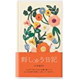 Midori 日记 5年连用 刺绣 花纹 米色 12883006
