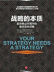 戰略的本質(張瑞敏近10年來認真閱讀并且重點推薦的戰略管理圖書,世界經濟論壇創始人克勞斯·施瓦布建議政商界領袖閱讀)
