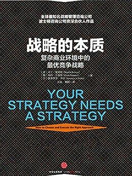 """""""战略的本质(张瑞敏近10年来认真阅读并且重点推荐的战略管理图书,世界经济论坛创始人克劳斯·施瓦布建议政商界领袖阅读)"""",作者:[马丁·里维斯, 纳特·汉拿斯, 詹美贾亚· 辛哈]"""