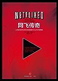 网飞传奇(Netflix:最火美剧《纸牌屋》幕后推手)