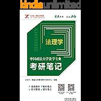 中国政法大学法学专业考研笔记:法理学