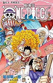 航海王/One Piece/海贼王(卷80:开幕宣言) (一场追追自由与理想的高尚航程,一部诠释友情与信念的热血史诗!全球发行量超过4亿8000万本,吉尼斯世界记录保持者!)