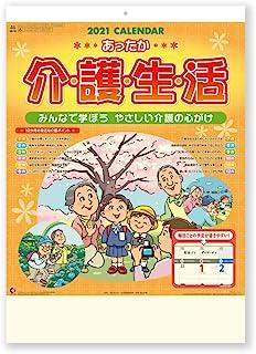新日本日历 2021年 日历 挂历 温暖护理生活 NK79