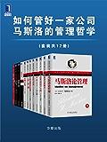 如何管好一家公司 马斯洛的管理哲学(套装共12册)