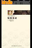 脑髓地狱(日本推理四大奇书之一,变格派推理大师梦野久作之毕生巨作。)