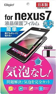 Nexus 7(2012)用 液晶保护膜 无气泡 完全切割 光泽 防水加工 TBF-NX712FZKBK